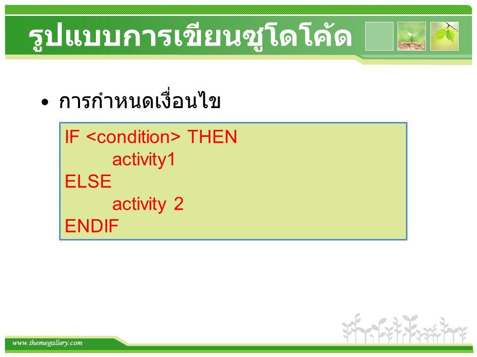 www.themegallery.com รูปแบบการเขียนซูโดโค้ด การกำหนดเงื่อนไข IF THEN activity1 ELSE activity 2 ENDIF