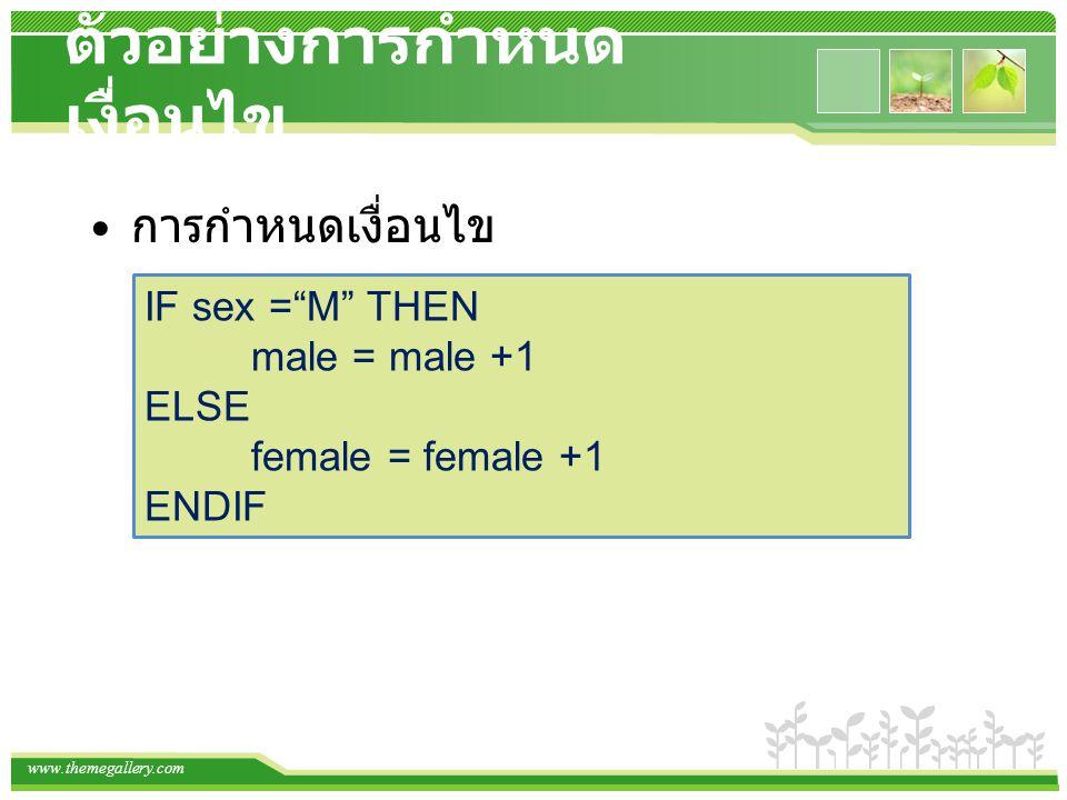 "www.themegallery.com ตัวอย่างการกำหนด เงื่อนไข การกำหนดเงื่อนไข IF sex =""M"" THEN male = male +1 ELSE female = female +1 ENDIF"