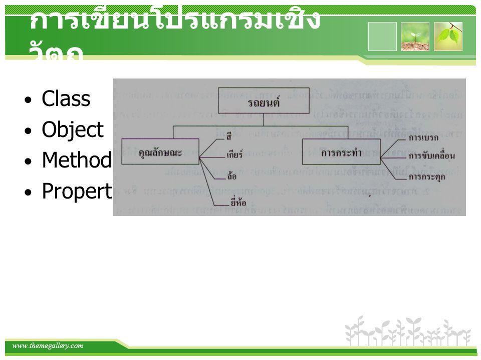 www.themegallery.com การเขียนโปรแกรมเชิง วัตถุ Class Object Method Properties