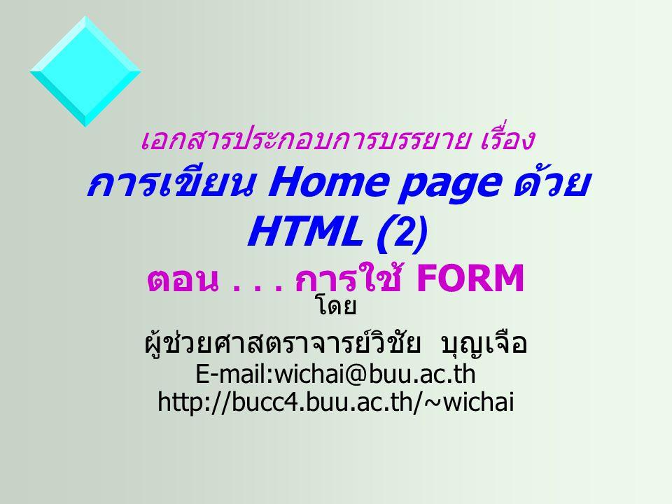 เอกสารประกอบการบรรยาย เรื่อง การเขียน Home page ด้วย HTML (2) ตอน...