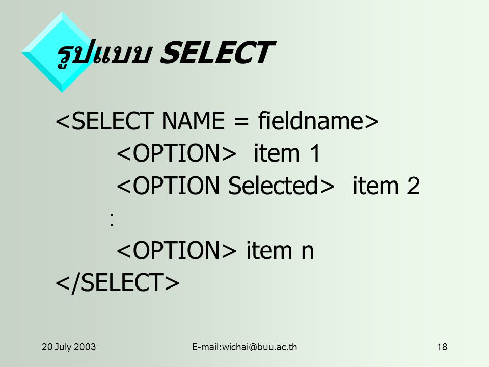 20 July 2003E-mail:wichai@buu.ac.th18 รูปแบบ SELECT item 1 item 2 : item n
