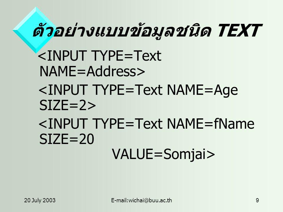 20 July 2003E-mail:wichai@buu.ac.th9 ตัวอย่างแบบข้อมูลชนิด TEXT