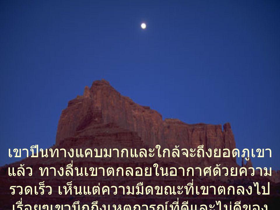 กลางคืนมืดสนิท บนภูไม่เขาสามารถเห็นอะไร เลยดวงจันทร์และดวงดาวมีเมฆบัง