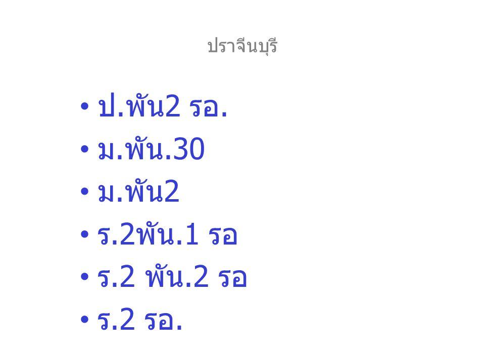 ปราจีนบุรี ป. พัน 2 รอ. ม. พัน.30 ม. พัน 2 ร.2 พัน.1 รอ ร.2 พัน.2 รอ ร.2 รอ.