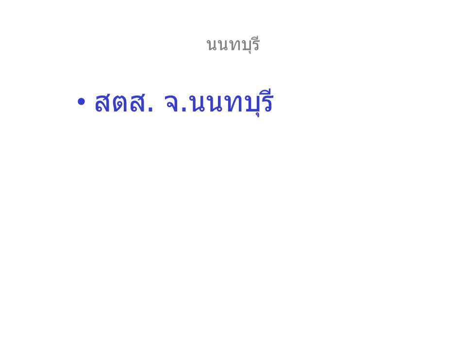นนทบุรี สตส. จ. นนทบุรี