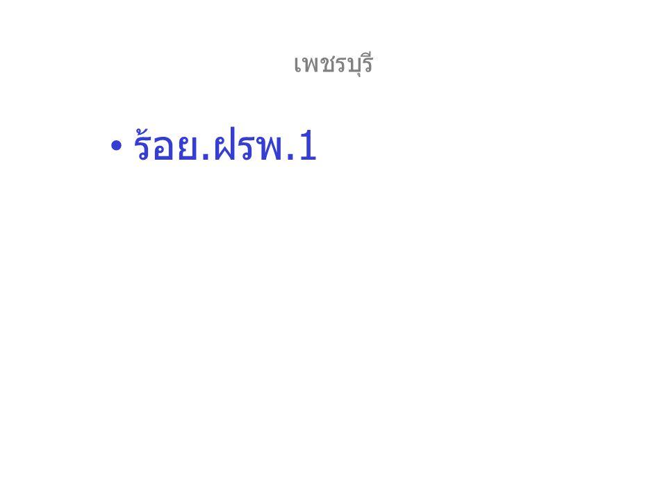 เพชรบุรี ร้อย. ฝรพ.1