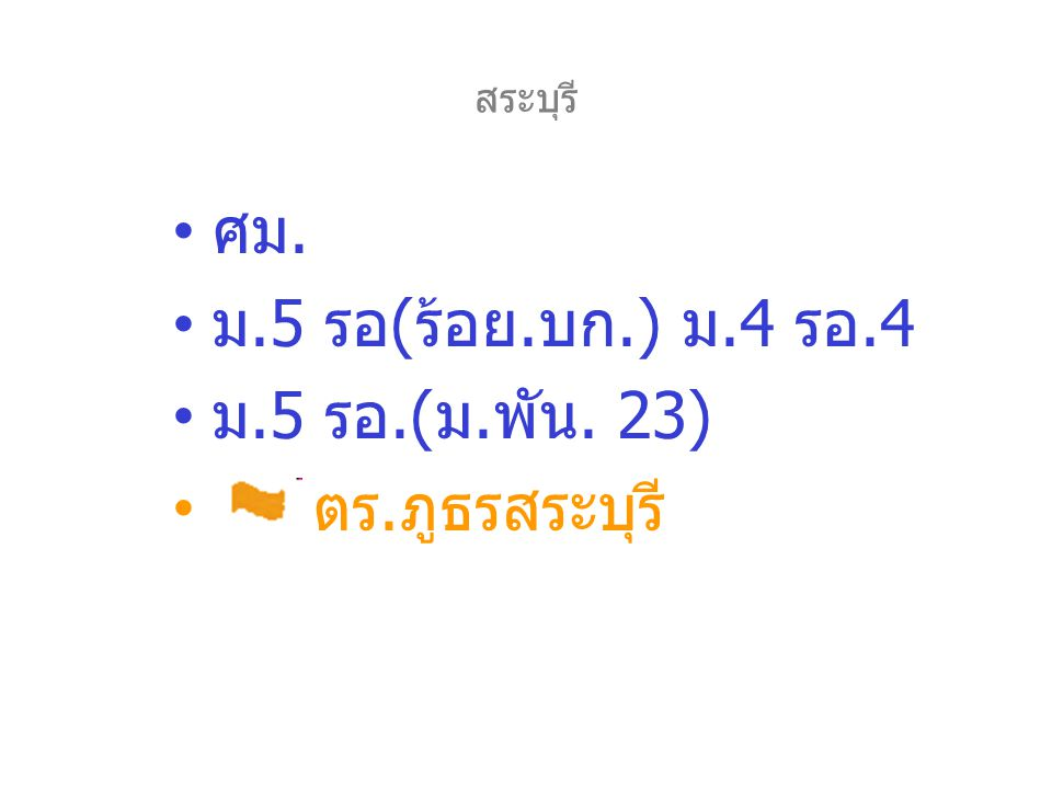 สระบุรี ศม. ม.5 รอ ( ร้อย. บก.) ม.4 รอ.4 ม.5 รอ.( ม. พัน. 23) ตร. ภูธรสระบุรี