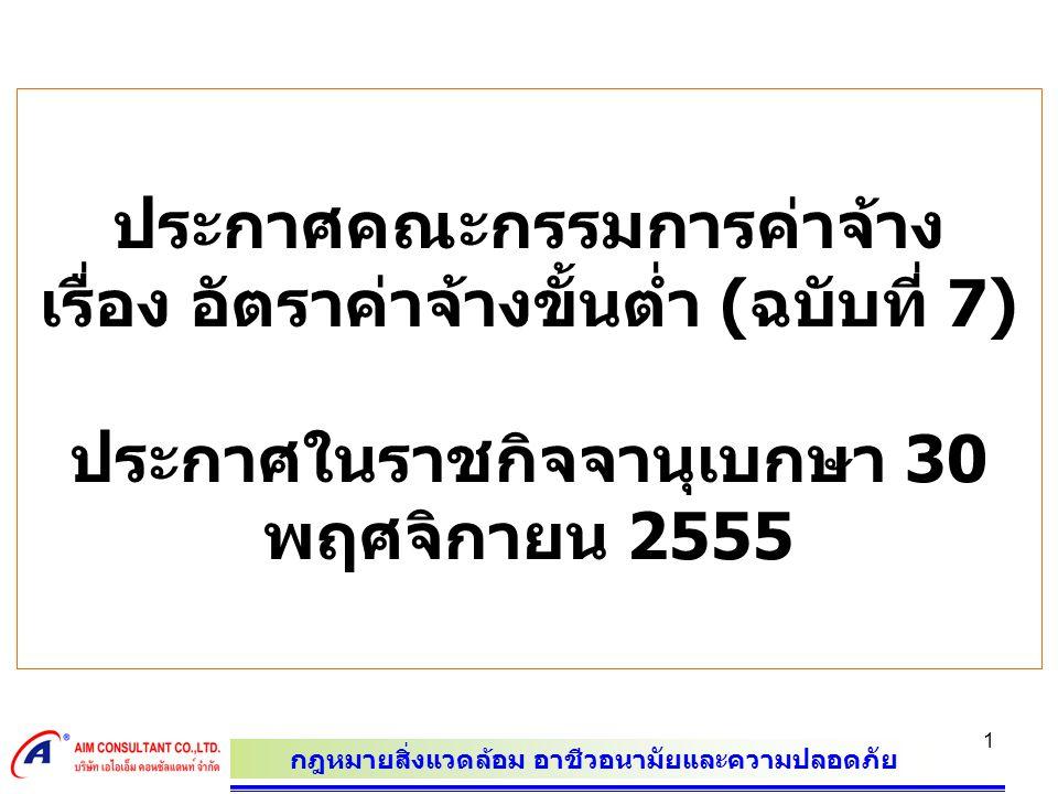 กฎหมายสิ่งแวดล้อม อาชีวอนามัยและความปลอดภัย 1 ประกาศคณะกรรมการค่าจ้าง เรื่อง อัตราค่าจ้างขั้นต่ำ ( ฉบับที่ 7) ประกาศในราชกิจจานุเบกษา 30 พฤศจิกายน 255