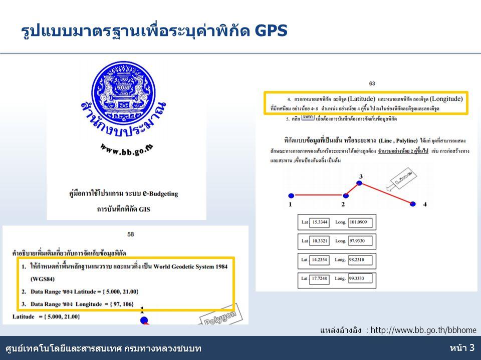 Here comes your footer ศูนย์เทคโนโลยีและสารสนเทศ กรมทางหลวงชนบท รูปแบบมาตรฐานเพื่อระบุค่าพิกัด GPS หน้า 3 แหล่งอ้างอิง : http://www.bb.go.th/bbhome