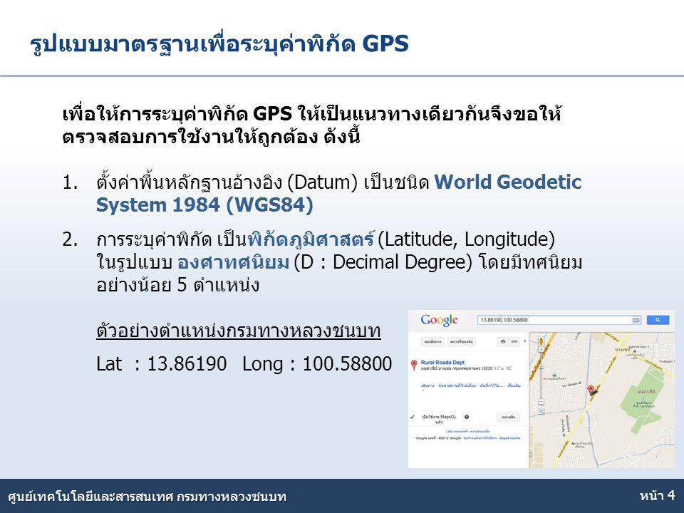 Here comes your footer ศูนย์เทคโนโลยีและสารสนเทศ กรมทางหลวงชนบท รูปแบบมาตรฐานเพื่อระบุค่าพิกัด GPS หน้า 4 เพื่อให้การระบุค่าพิกัด GPS ให้เป็นแนวทางเดี