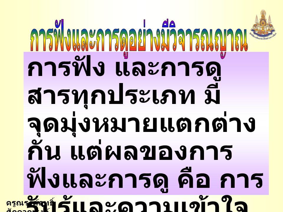 ครูณรงค์ฤทธิ์ ศักดาณรงค์ วิชาภาษาไทย ท 42101 ชั้นมัธยมศึกษาปีที่ 5 หน่วยการเรียนรู้ที่ 3 เรื่อง การฟัง ดู คิดและพูด ผู้สอน ครูณรงค์ฤทธิ์ ศักดารณรงค์ ค