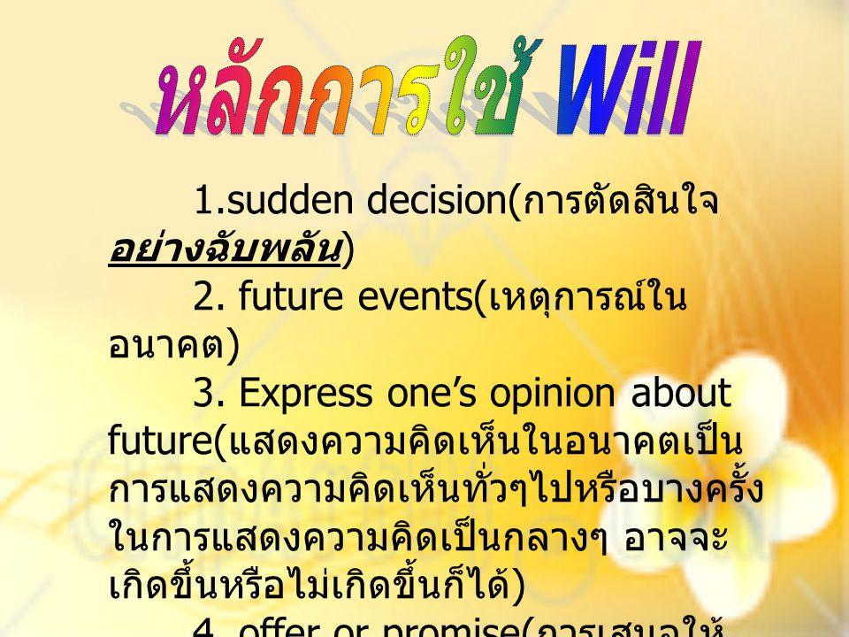 1.sudden decision( การตัดสินใจ อย่างฉับพลัน ) 2. future events( เหตุการณ์ใน อนาคต ) 3. Express one's opinion about future( แสดงความคิดเห็นในอนาคตเป็น