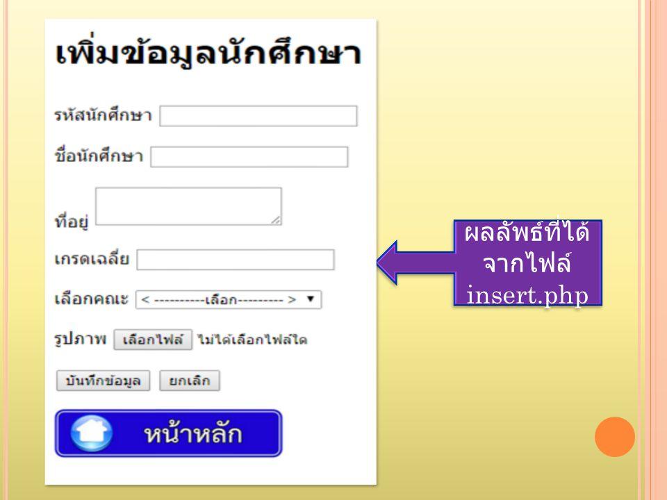 ผลลัพธ์ที่ได้ จากไฟล์ insert.php ผลลัพธ์ที่ได้ จากไฟล์ insert.php