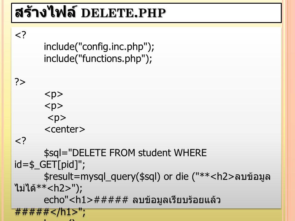 สร้างไฟล์ DELETE. PHP <? include(
