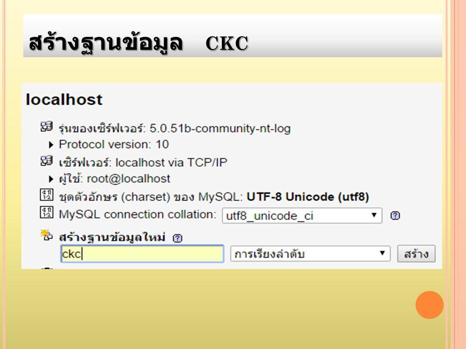 สร้างฐานข้อมูล CKC