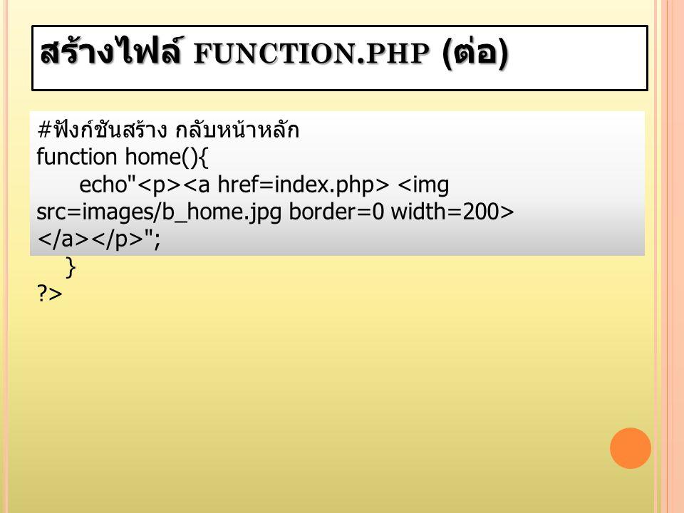# ฟังก์ชันสร้าง กลับหน้าหลัก function home(){ echo
