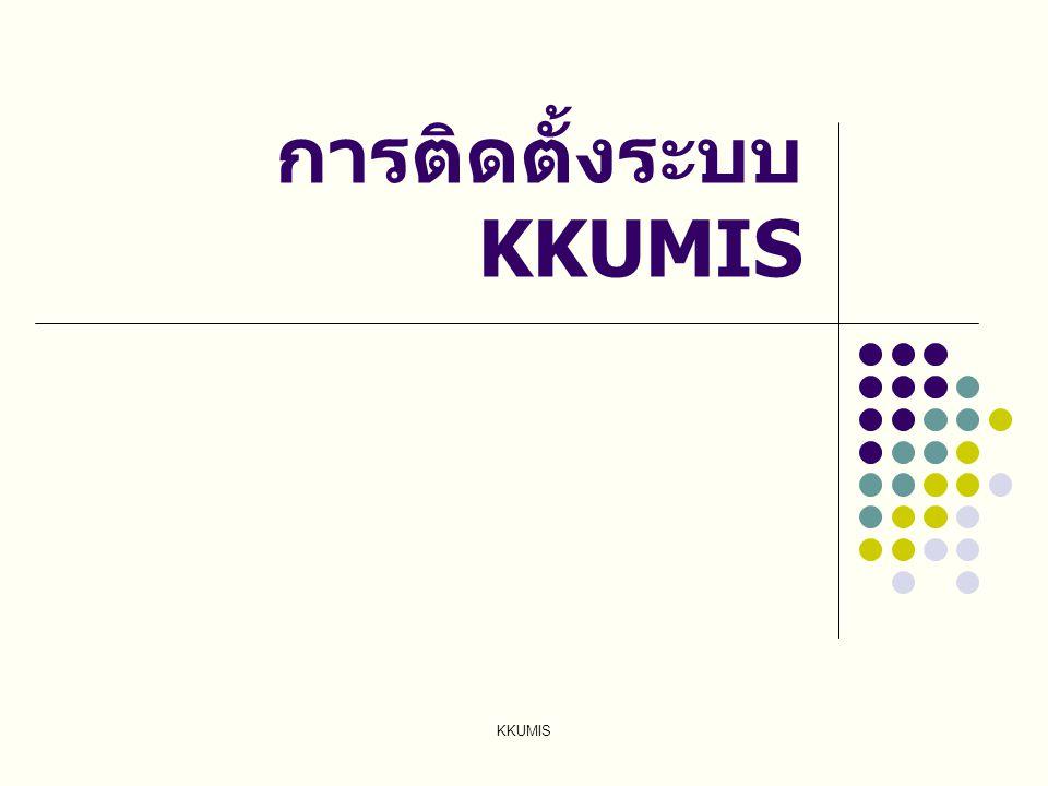 KKUMIS จะกลับไปที่ไดอะล็อกบ็อกซ์ กดปุ่ม Enter เพื่อเข้าสู่ขั้นตอนถัดไป จะปรากฏไอคอน ที่เดสก์ทอป
