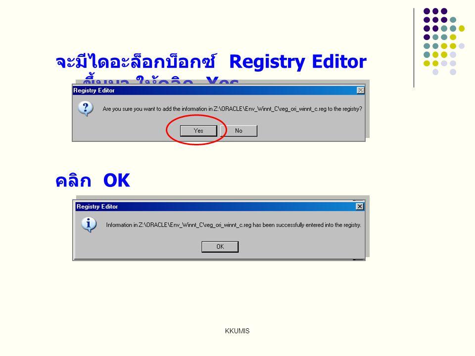 KKUMIS จะมีไดอะล็อกบ็อกซ์ Registry Editor ขึ้นมา ให้คลิก Yes คลิก OK