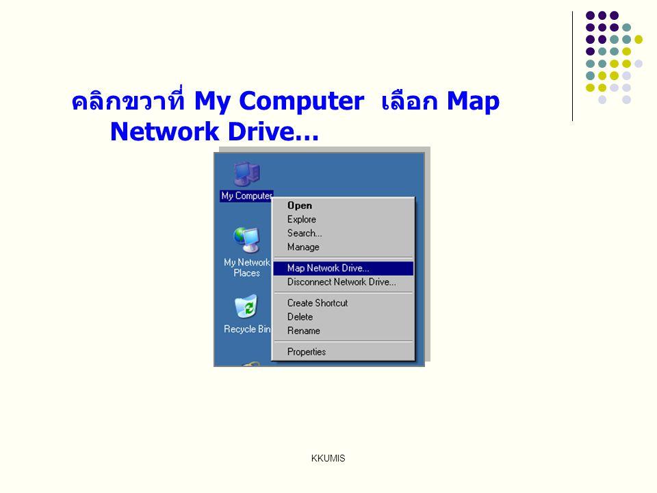 KKUMIS ไป Drive ที่เคย Map Network ครั้งแรก ( ในที่นี้ คือ Drive Z: ) เลือกโฟลเดอร์ Change_ip