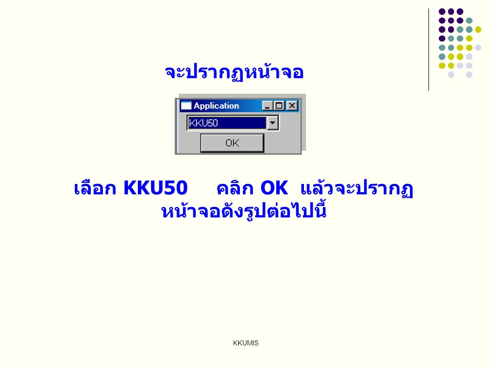 KKUMIS จะปรากฏหน้าจอ เลือก KKU50 คลิก OK แล้วจะปรากฏ หน้าจอดังรูปต่อไปนี้