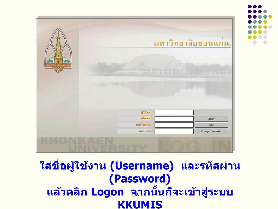 KKUMIS ใส่ชื่อผู้ใช้งาน (Username) และรหัสผ่าน (Password) แล้วคลิก Logon จากนั้นก็จะเข้าสู่ระบบ KKUMIS
