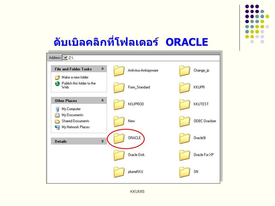 KKUMIS ดับเบิลคลิกที่ไฟล์ Setup_Winnt_C เพื่อ ทำการติดตั้ง KKUMIS หมายเหตุ * - ระบบปฏิบัติการ Windows 2000, XP, Vista ใช้ไฟล์ Setup_Winnt_C - ระบบปฏิบัติการ Windows 95, 98, ME ใช้ ไฟล์ Setup_Win98_C