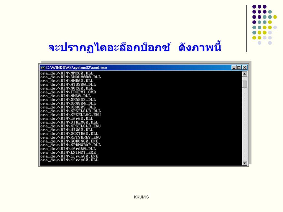 KKUMIS จากนั้นจะมีไดอะล็อกบ็อกซ์ Open File – Security Warning ขึ้นมา ให้คลิก RUN