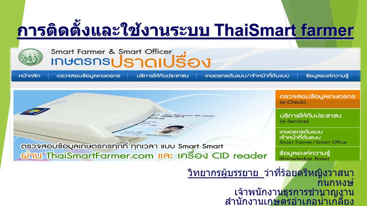 การติดตั้งและใช้งานระบบ ThaiSmart farmer วิทยากรผู้บรรยาย ว่าที่ร้อยตรีหญิงวาสนา กนกหงษ์ เจ้าพนักงานธุรการชำนาญงาน สำนักงานเกษตรอำเภอน้ำเกลี้ยง