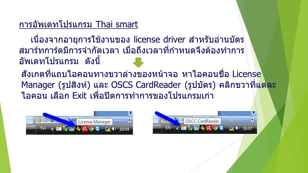 การอัพเดทโปรแกรม Thai smart เนื่องจากอายุการใช้งานของ license driver สำหรับอ่านบัตร สมาร์ทการ์ดมีการจำกัดเวลา เมื่อถึงเวลาที่กำหนดจึงต้องทำการ อัพเดทโ