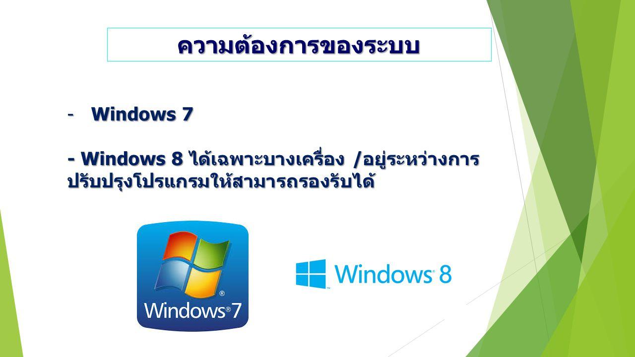 ความต้องการของระบบ -Windows 7 - Windows 8 ได้เฉพาะบางเครื่อง / อยู่ระหว่างการ ปรับปรุงโปรแกรมให้สามารถรองรับได้