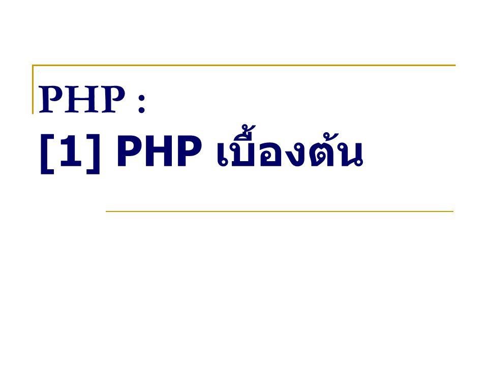 PHP : [1] PHP เบื้องต้น