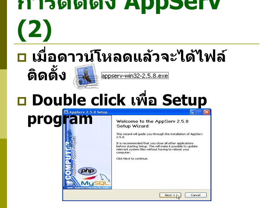 การติดตั้ง AppServ (2)  เมื่อดาวน์โหลดแล้วจะได้ไฟล์ ติดตั้ง  Double click เพื่อ Setup program