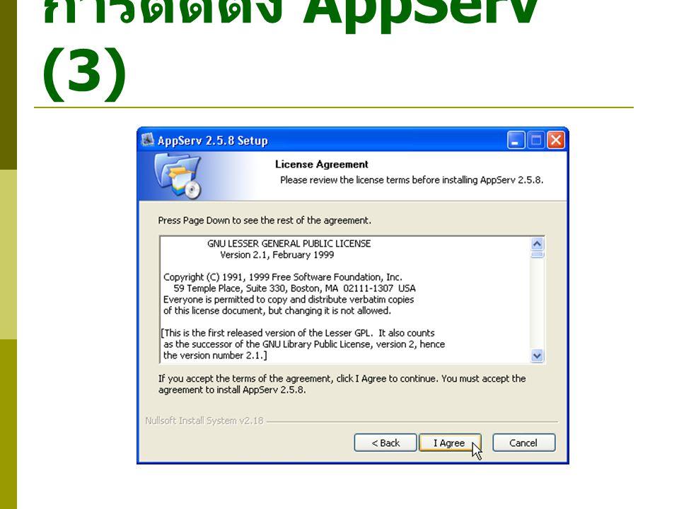การติดตั้ง AppServ (3)
