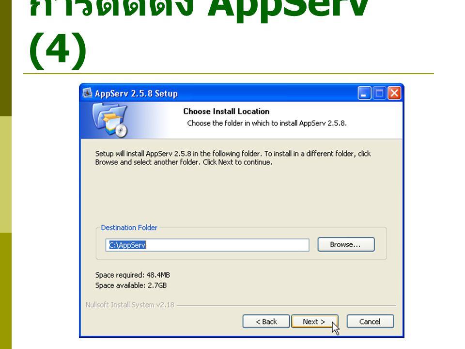การติดตั้ง AppServ (4)