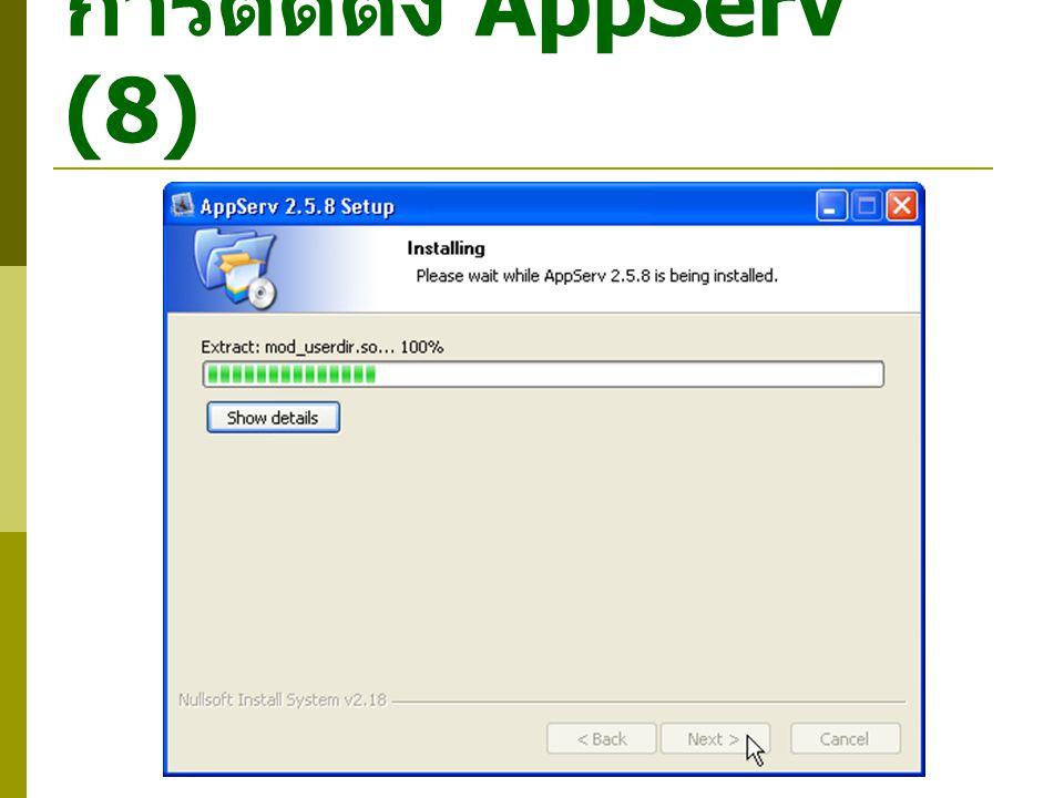 การติดตั้ง AppServ (8)