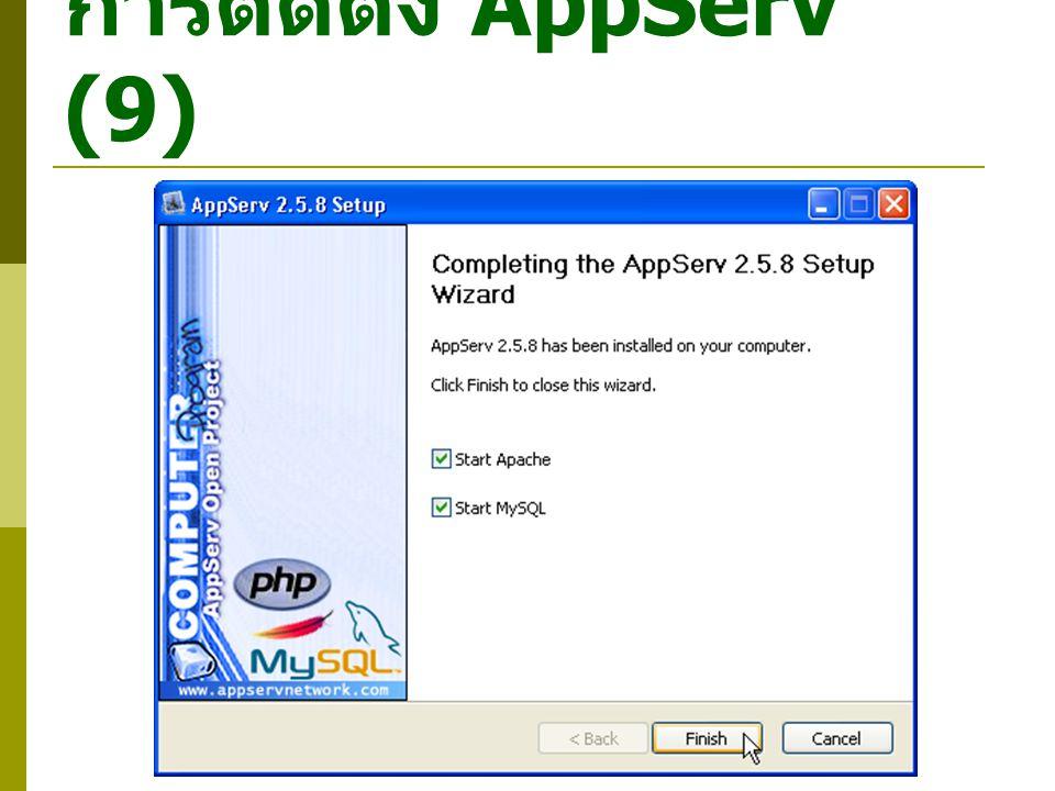 การติดตั้ง AppServ (9)