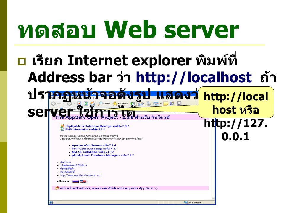 ทดสอบ Web server  เรียก Internet explorer พิมพ์ที่ Address bar ว่า http://localhost ถ้า ปรากฏหน้าจอดังรูป แสดงว่า Web server ใช้การได้ http://local host หรือ http://127.