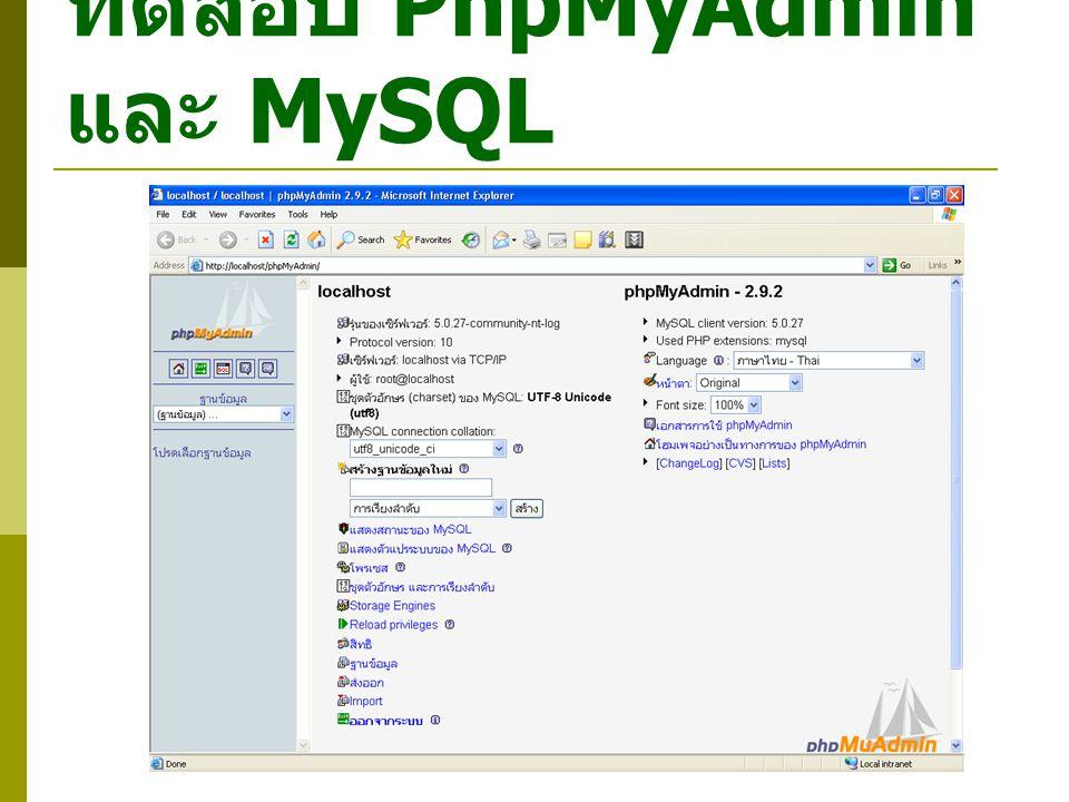 ทดสอบ PhpMyAdmin และ MySQL