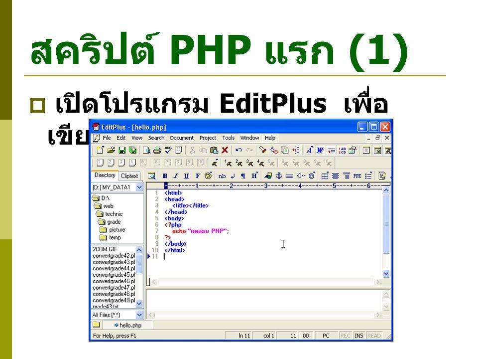 สคริปต์ PHP แรก (1)  เปิดโปรแกรม EditPlus เพื่อ เขียนสคริปต์ PHP