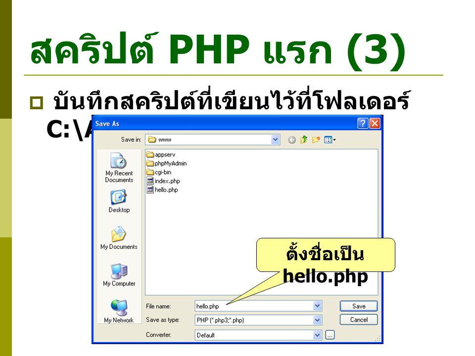 สคริปต์ PHP แรก (3)  บันทึกสคริปต์ที่เขียนไว้ที่โฟลเดอร์ C:\AppServ\www ตั้งชื่อเป็น hello.php