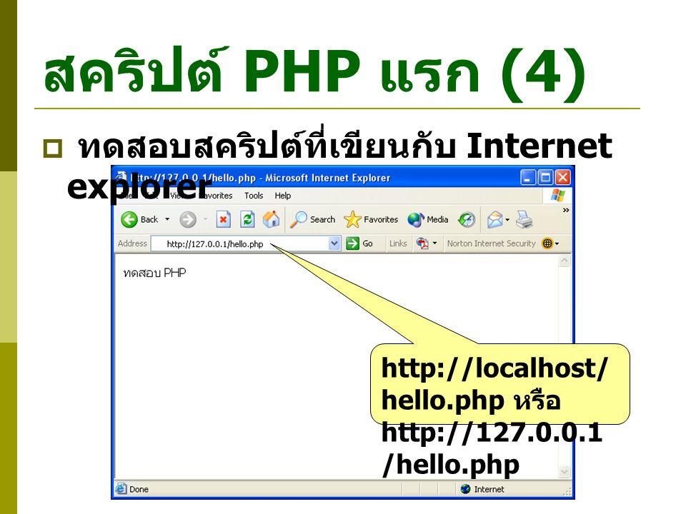 สคริปต์ PHP แรก (4)  ทดสอบสคริปต์ที่เขียนกับ Internet explorer http://localhost/ hello.php หรือ http://127.0.0.1 /hello.php