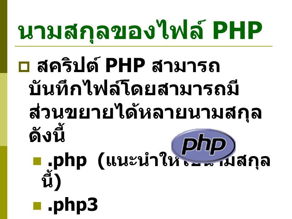 นามสกุลของไฟล์ PHP  สคริปต์ PHP สามารถ บันทึกไฟล์โดยสามารถมี ส่วนขยายได้หลายนามสกุล ดังนี้.php ( แนะนำให้ใช้นามสกุล นี้ ).php3.php4 และอื่น ๆ ขึ้นอยู่กับการ ปรับแต่ง Web Server
