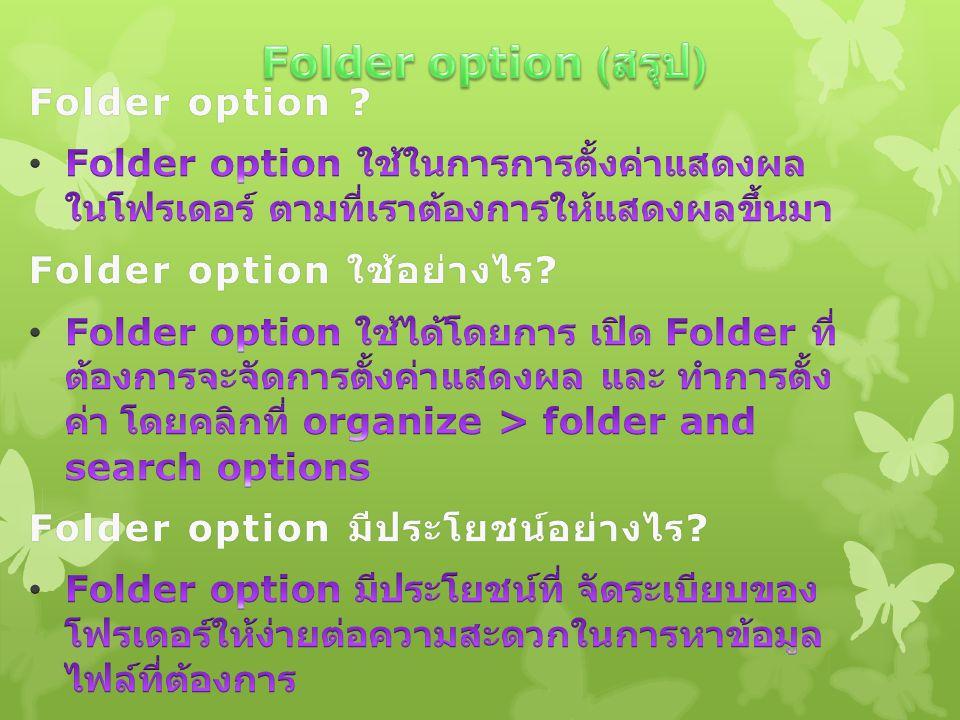 Folder option ใช้อย่างไร ?Folder option ใช้อย่างไร ? 1. เปิดโฟรเดอร์ที่ต้องการจะ ตั้งค่า