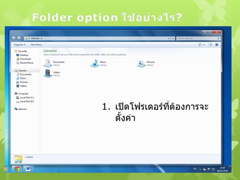 Folder option ใช้อย่างไร Folder option ใช้อย่างไร 1. เปิดโฟรเดอร์ที่ต้องการจะ ตั้งค่า