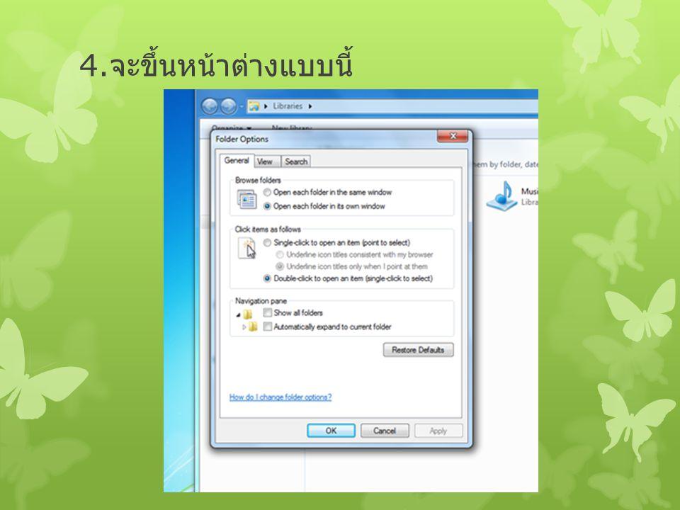 Open each folder in the same window Open each folder in the own window Click items as follows