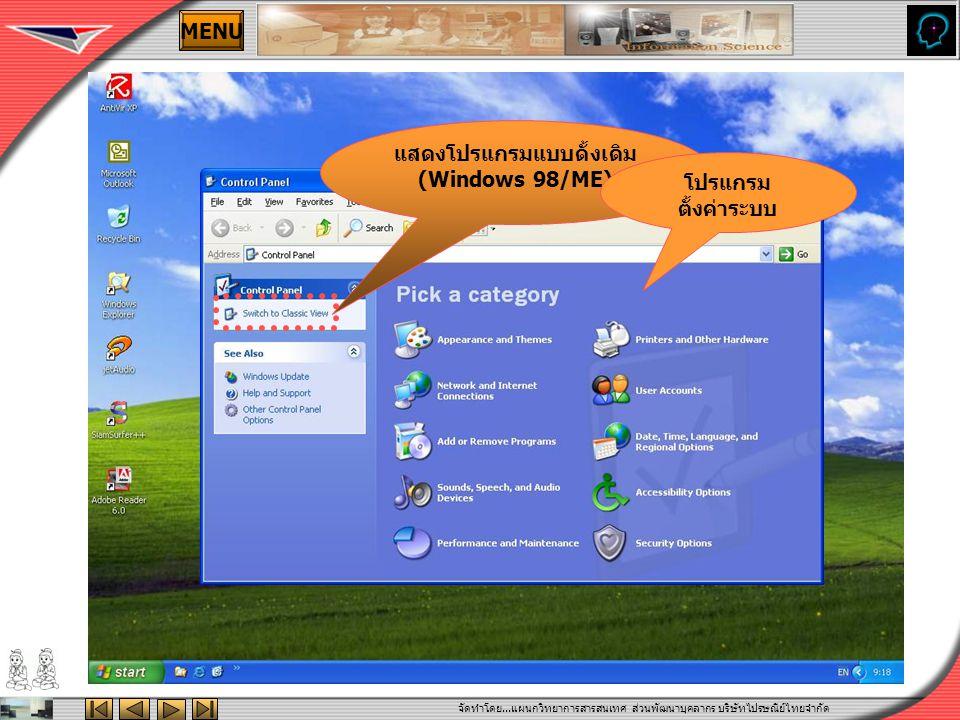 จัดทำโดย...แผนกวิทยาการสารสนเทศ ส่วนพัฒนาบุคลากร บริษัทไปรษณีย์ไทยจำกัด MENU แสดงโปรแกรมแบบดั้งเดิม (Windows 98/ME) โปรแกรม ตั้งค่าระบบ