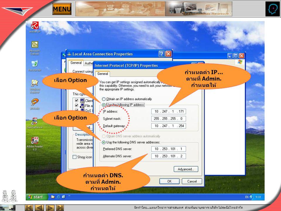จัดทำโดย...แผนกวิทยาการสารสนเทศ ส่วนพัฒนาบุคลากร บริษัทไปรษณีย์ไทยจำกัด MENU กำหนดค่า IP… ตามที่ Admin.