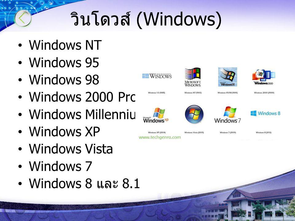 วินโดวส์ (Windows) Windows NT Windows 95 Windows 98 Windows 2000 Profressional Windows Millennium Edition Windows XP Windows Vista Windows 7 Windows 8