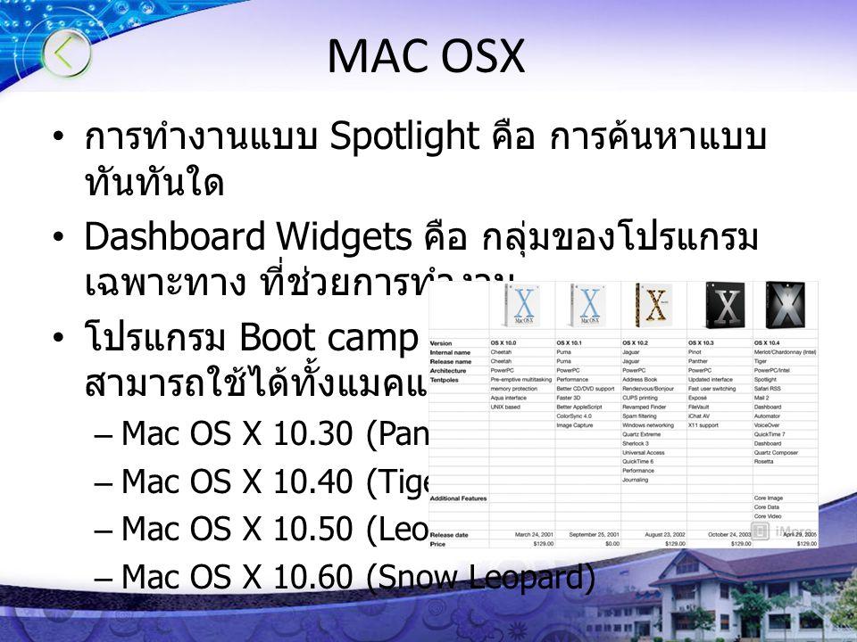 MAC OSX การทำงานแบบ Spotlight คือ การค้นหาแบบ ทันทันใด Dashboard Widgets คือ กลุ่มของโปรแกรม เฉพาะทาง ที่ช่วยการทำงาน โปรแกรม Boot camp ช่วยให้เครื่อง