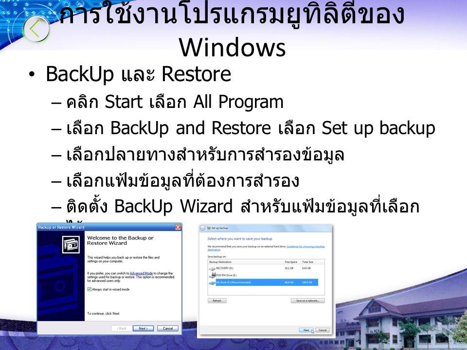 การใช้งานโปรแกรมยูทิลิตี้ของ Windows BackUp และ Restore – คลิก Start เลือก All Program – เลือก BackUp and Restore เลือก Set up backup – เลือกปลายทางสำ